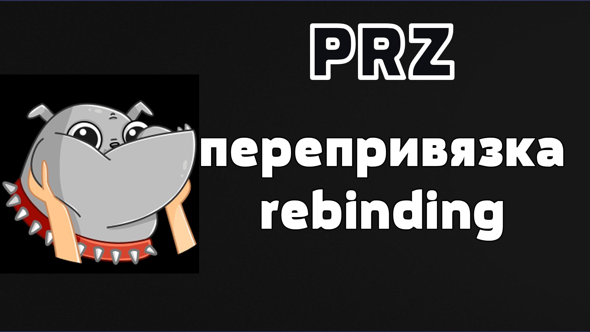 PRZ - Parser reestr-zalogov - перепривязка