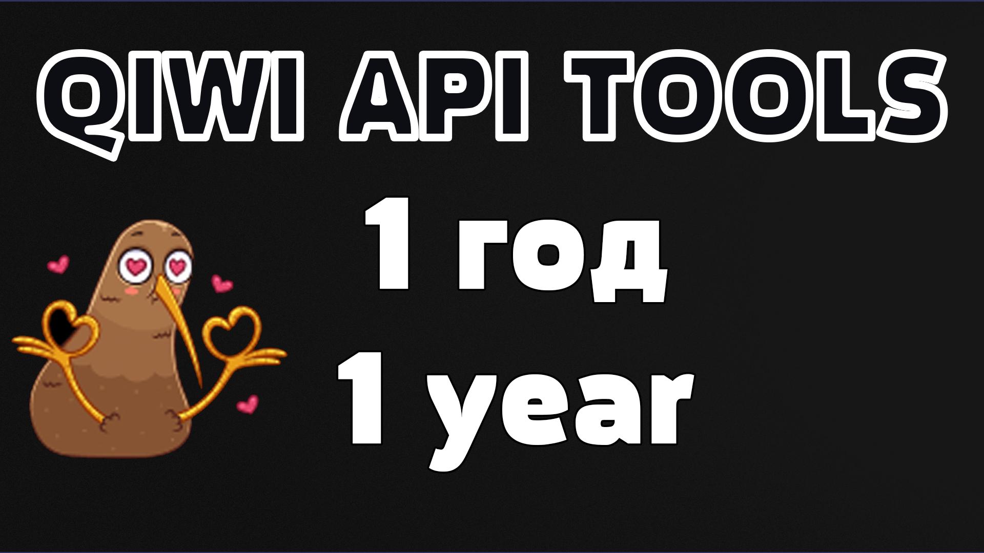 QIWI API TOOLS 12 месяцев