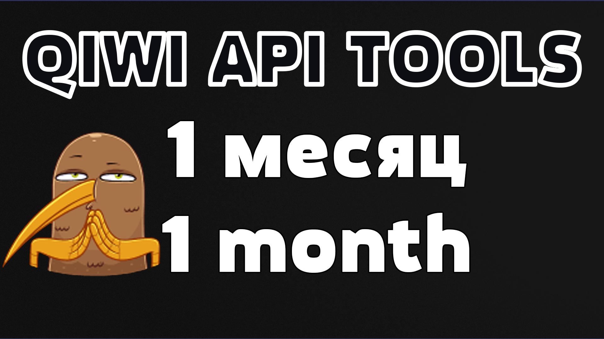QIWI API TOOLS 1 месяц