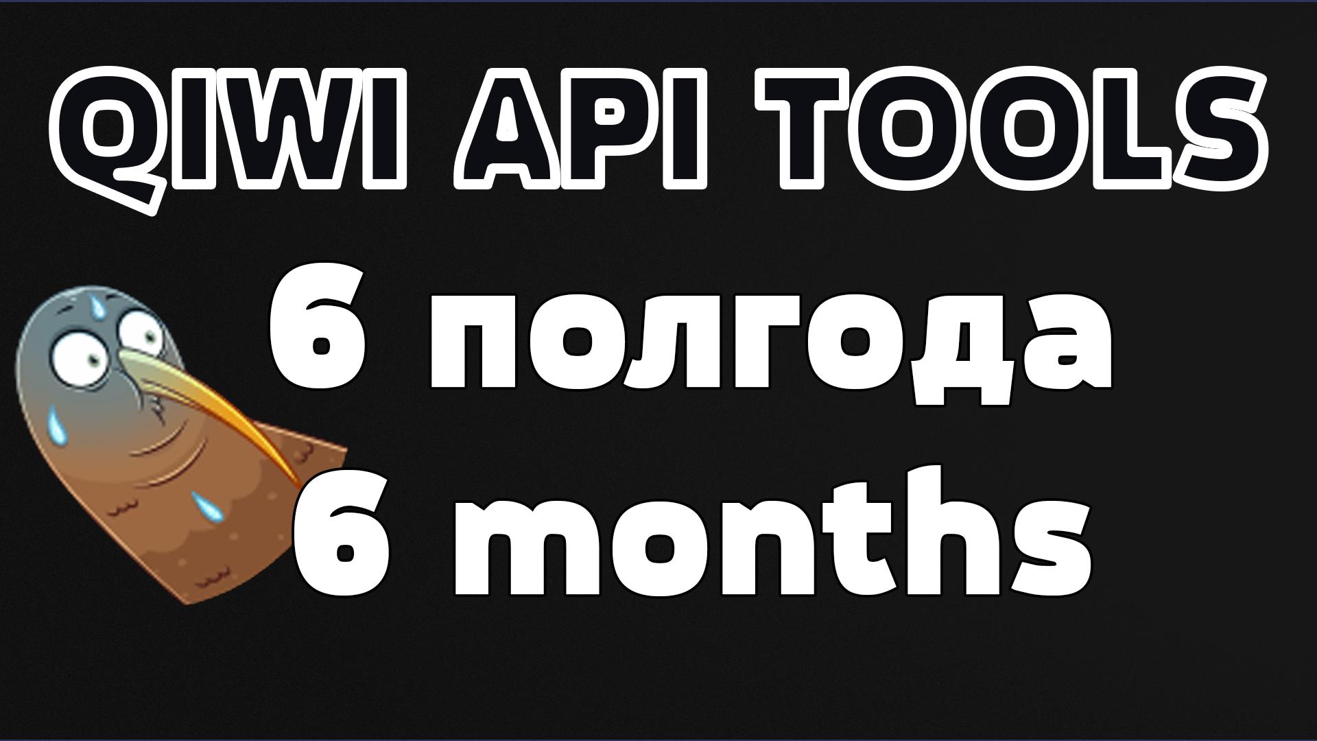QIWI API TOOLS 6 месяцев